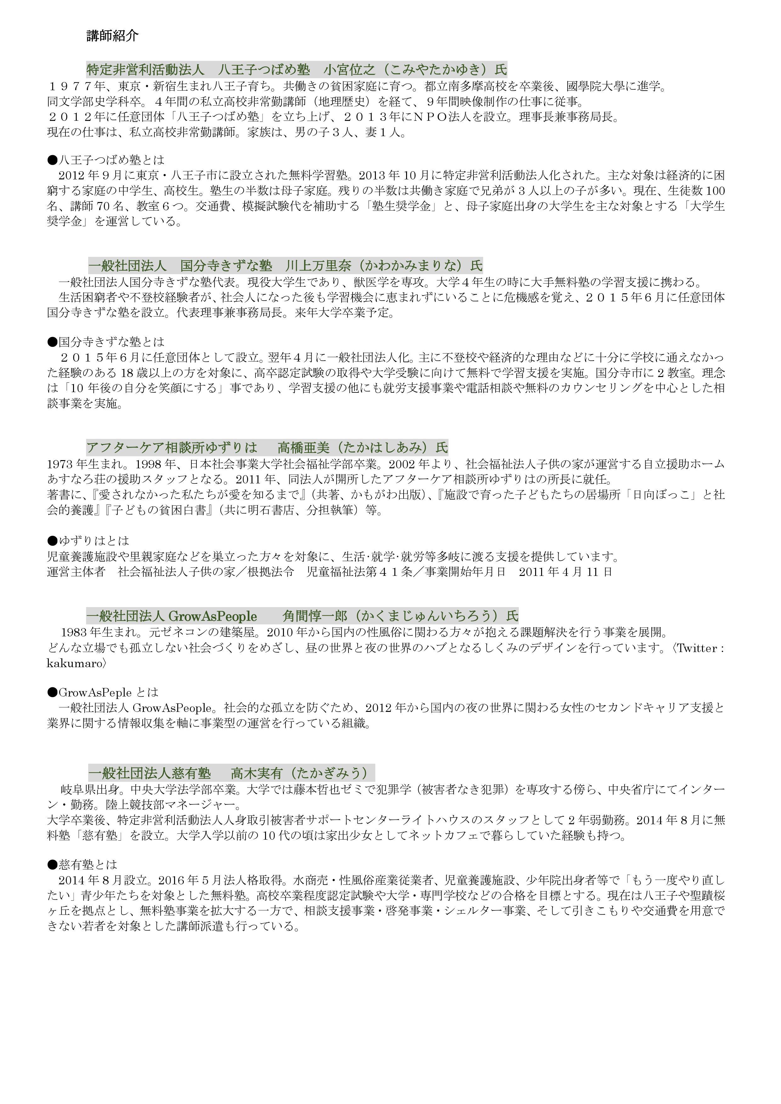 2016年度第2回無料塾セミナー2/2